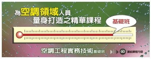 【空調基礎】空調工程實務技術基礎班