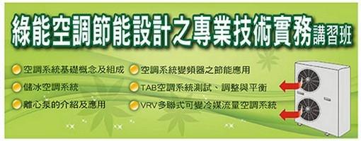 綠能空調節能設計之專業技術實務講習班